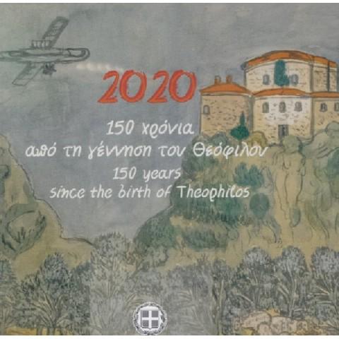 5 Euro Greece 2020 - Theophilos (BU card)
