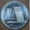 7,5 Euro Portugal 2020 - Goncalo Byrne (UNC)