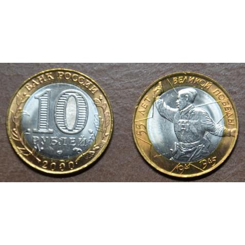Russia 10 Rubles 2000 Great Patriotic War (UNC)