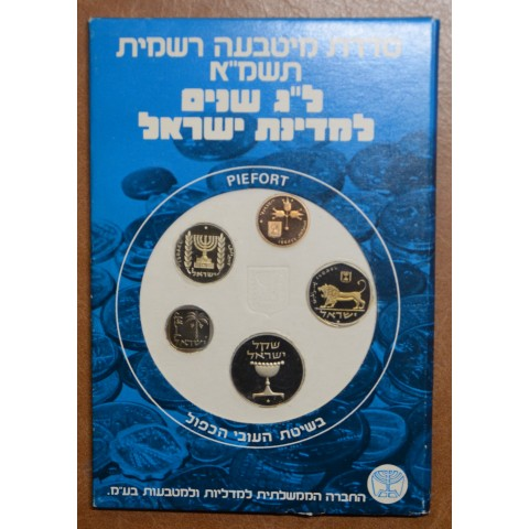 Israel 5 coins 1981 (Proof)